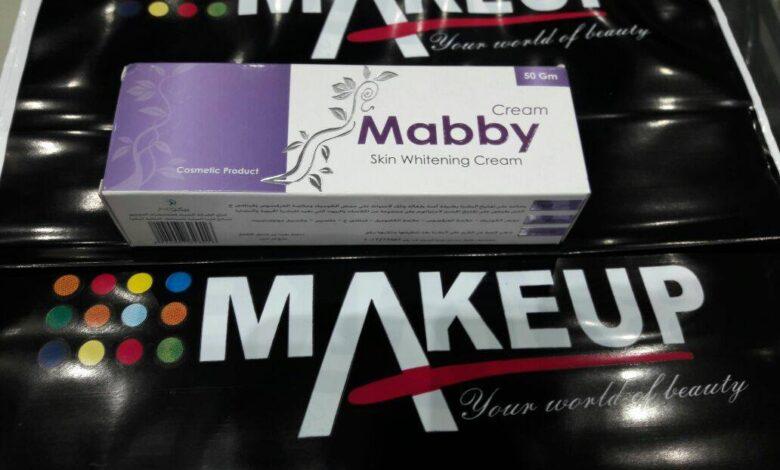 كريم Mabby لـ تفتيح البشرة
