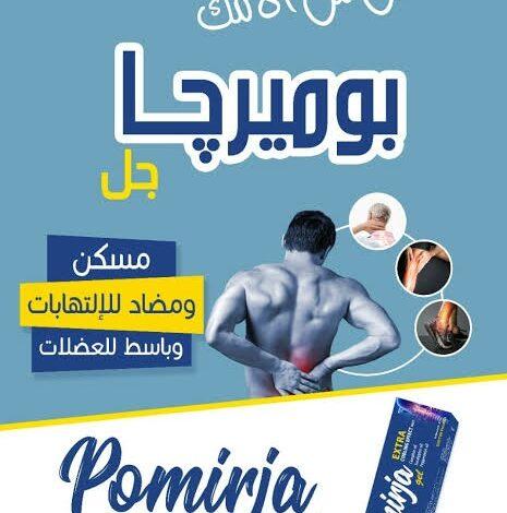دواعي استعمال دواء Pomirja