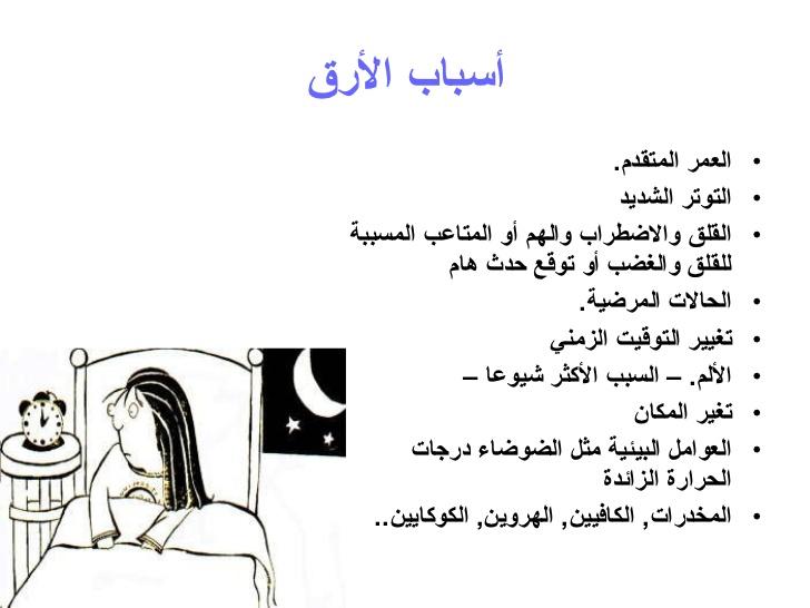 أسباب وأعراض الأرق وصعوبة النوم